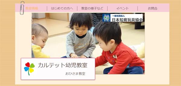 カルテット幼児教室【おひさま教室】
