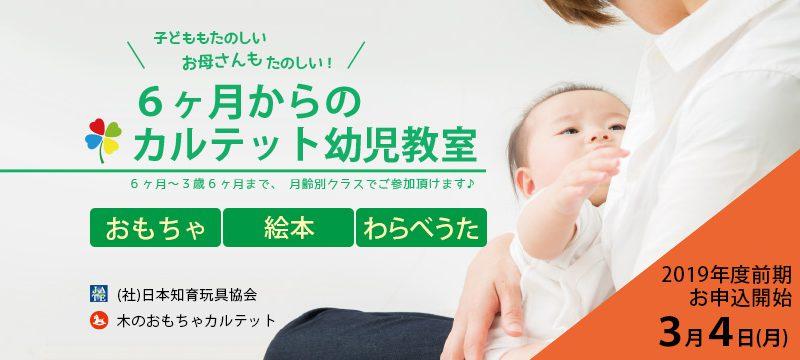 【カルテット幼児教室】2019年前期(4月~)モデル教室3/4(月)より受付開始♪