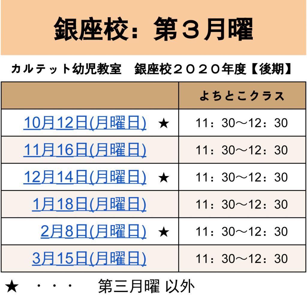 【カルテット幼児教室】モデル校日程
