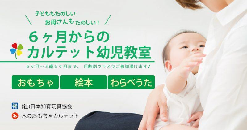 【カルテット幼児教室】2019年後期(10月~)モデル教室受付中♪